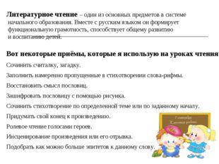 Литературное чтение – один из основных предметов в системе начального образов