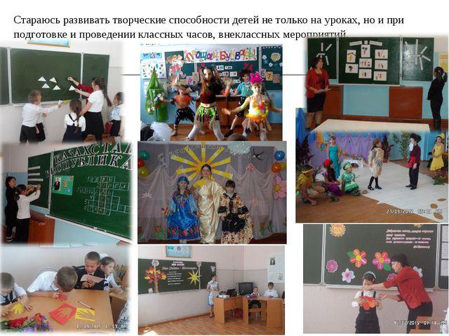 Стараюсь развивать творческие способности детей не только на уроках, но и при...