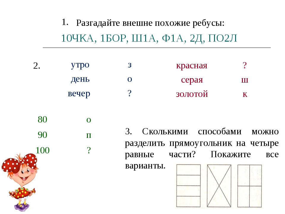 Разгадайте внешне похожие ребусы: 10ЧКА, 1БОР, Ш1А, Ф1А, 2Д, ПО2Л 1. 2. 3. Ск...