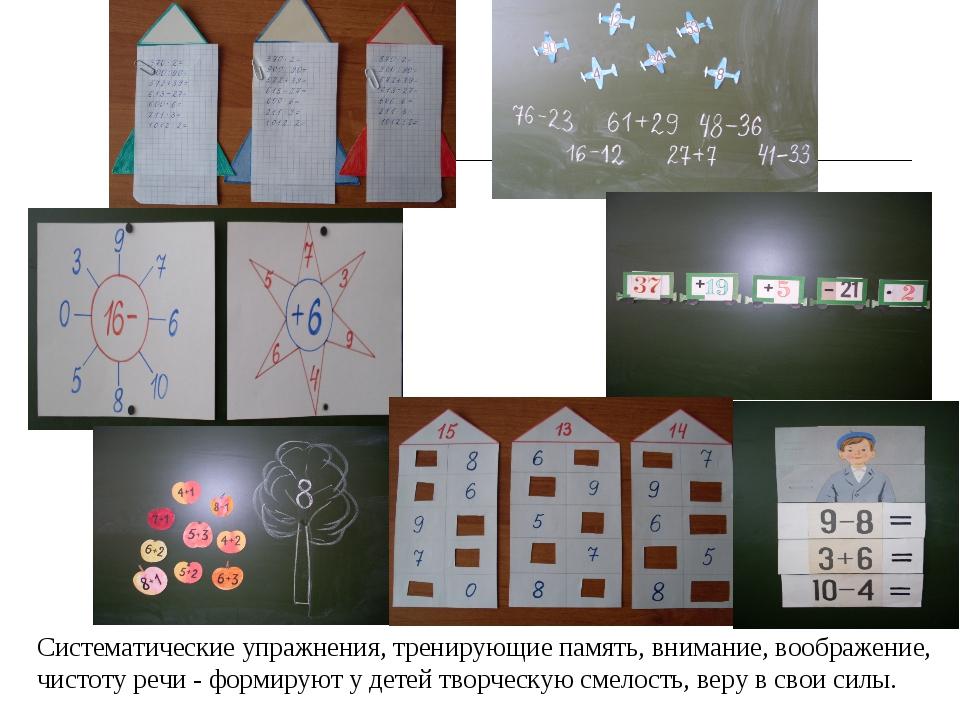 Систематические упражнения, тренирующие память, внимание, воображение, чистот...