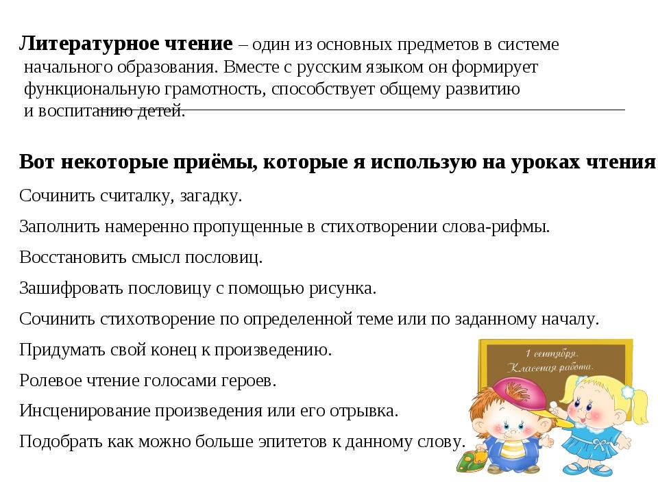 Литературное чтение – один из основных предметов в системе начального образов...