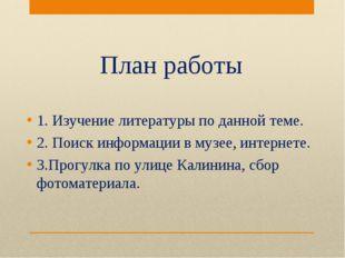 План работы 1. Изучение литературы по данной теме. 2. Поиск информации в музе