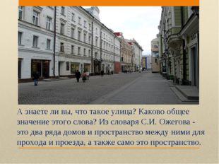 А знаете ли вы, что такое улица? Каково общее значение этого слова? Из словар