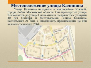 Местоположение улицы Калинина Улица Калинина находится в микрорайоне Южны