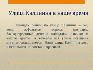 Улица Калинина в наше время  Пройдем сейчас по улице Калинина – газ, вода,
