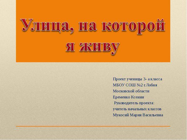 Проект ученицы 3- а класса МБОУ СОШ №2 г.Лобня Московской области Еременко Кс...