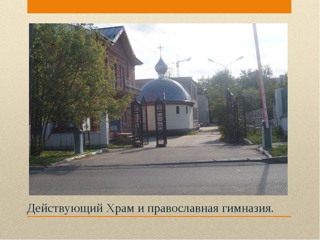 Действующий Храм и православная гимназия.