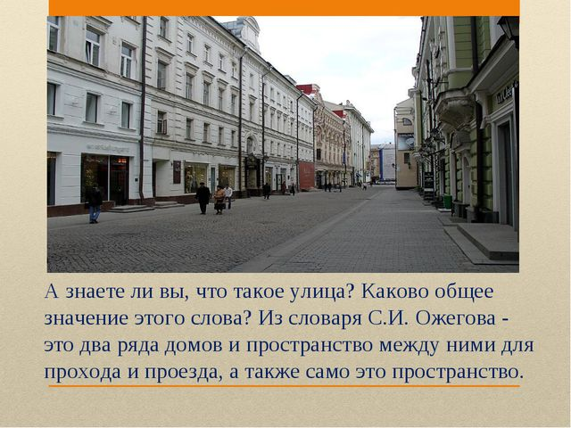 А знаете ли вы, что такое улица? Каково общее значение этого слова? Из словар...