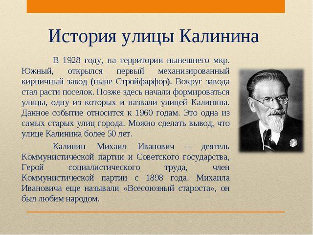 История улицы Калинина В 1928 году, на территории нынешнего мкр. Южный, от...