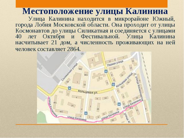 Местоположение улицы Калинина Улица Калинина находится в микрорайоне Южны...