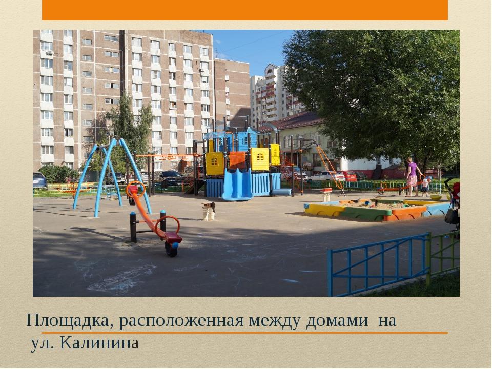 Площадка, расположенная между домами на ул. Калинина