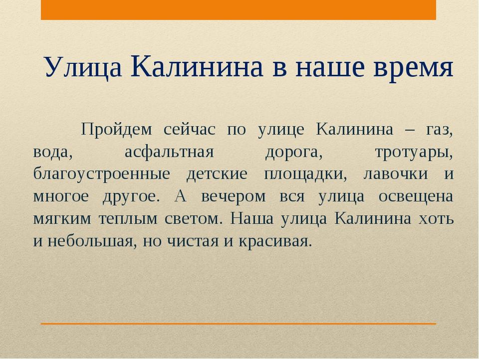 Улица Калинина в наше время  Пройдем сейчас по улице Калинина – газ, вода,...