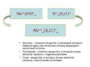Кислота – сложное вещество, в молекуле которого имеется один или несколько ат