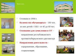 Немного о школе Основана в 1964 г. Количество обучающихся – 180 чел. из них
