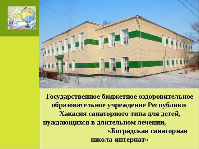 Государственное бюджетное оздоровительное образовательное учреждение Республ...