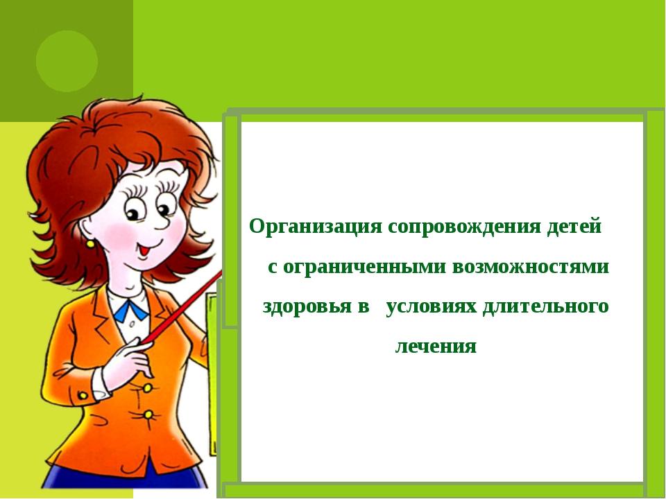 Организация сопровождения детей с ограниченными возможностями здоровья в усл...