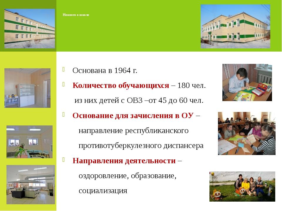 Немного о школе Основана в 1964 г. Количество обучающихся – 180 чел. из них...