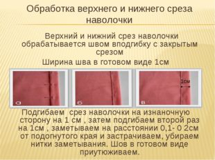 Обработка верхнего и нижнего среза наволочки Верхний и нижний срез наволочки