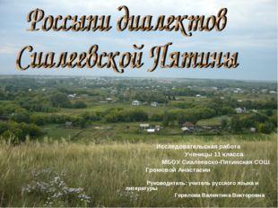 Исследовательская работа Ученицы 11 класса МБОУ Сиалеевско-Пятинская СОШ Гро