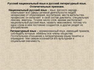 Русский национальный язык и русский литературный язык. Отличительные признаки