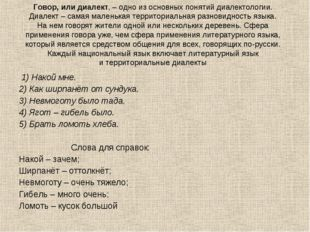 Говор, или диалект,– одно изосновных понятий диалектологии. Диалект– самая
