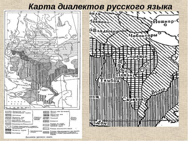 Карта диалектов русского языка