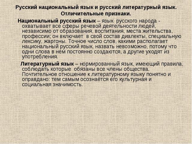 Русский национальный язык и русский литературный язык. Отличительные признаки...