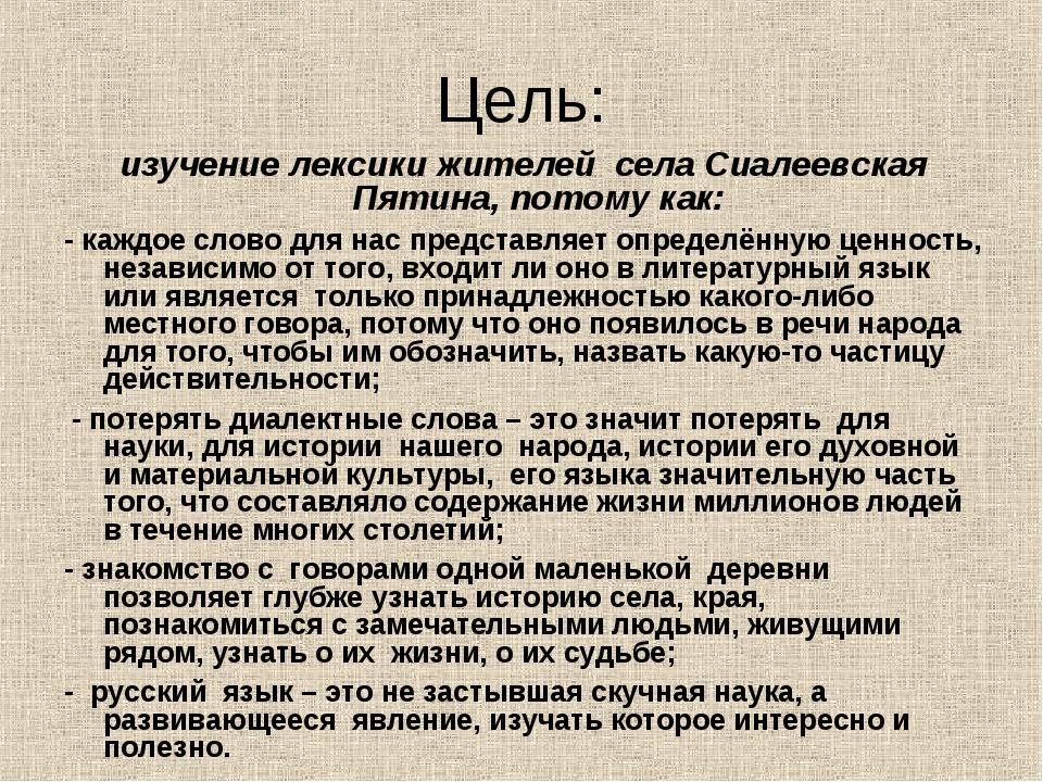 Цель: изучение лексики жителей села Сиалеевская Пятина, потому как: - каждое...