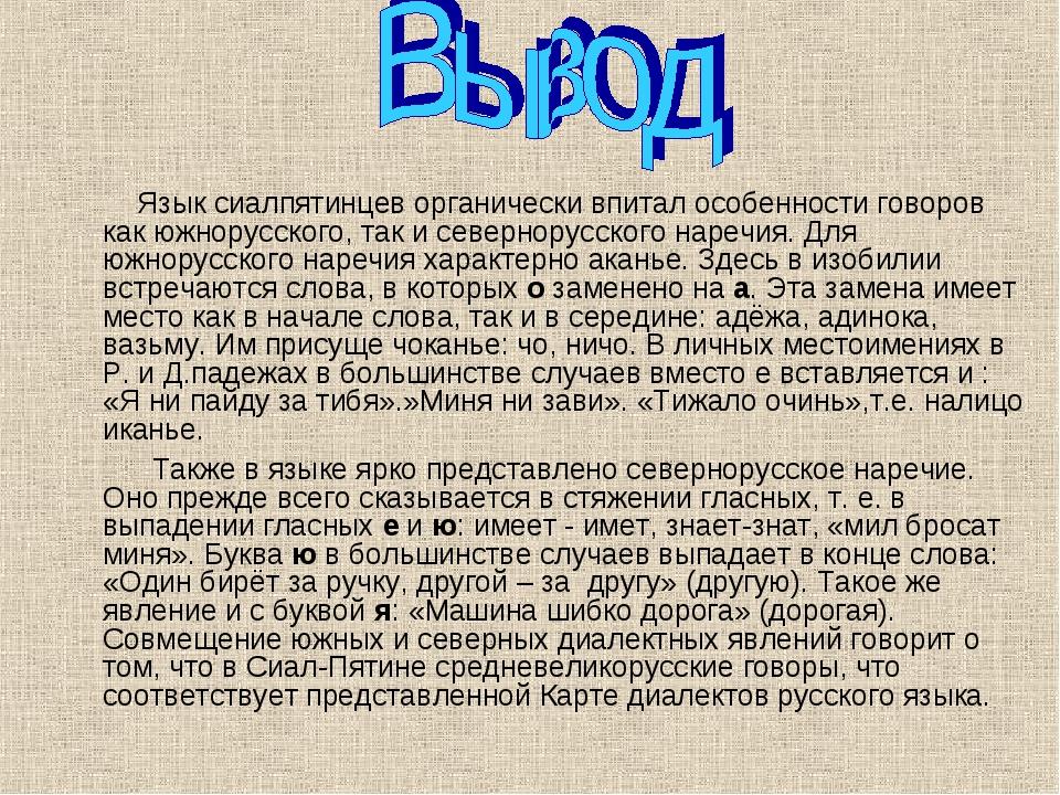Язык сиалпятинцев органически впитал особенности говоров как южнорусского, та...