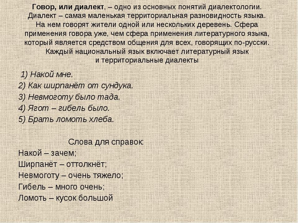 Говор, или диалект,– одно изосновных понятий диалектологии. Диалект– самая...