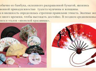 Веера, обычно из бамбука, оклеенного раскрашенной бумагой, являлись традицион