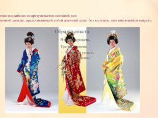 Обычно под кимоно подразумевается основной вид наплечной одежды, представляющ