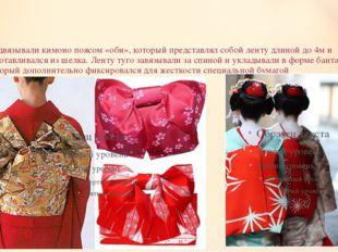 Подвязывали кимоно поясом «оби», который представлял собой ленту длиной до 4м