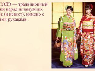 ФУРИСОДЭ — традиционный японский наряд незамужних девушек (и невест), кимоно