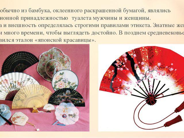 Веера, обычно из бамбука, оклеенного раскрашенной бумагой, являлись традицион...
