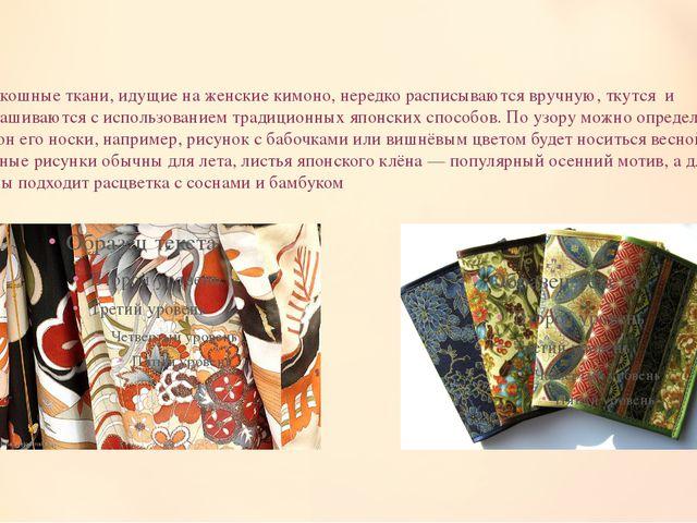 Роскошные ткани, идущие на женские кимоно, нередко расписываются вручную, тку...