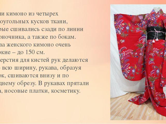 Шили кимоно из четырех прямоугольных кусков ткани, которые сшивались сзади п...