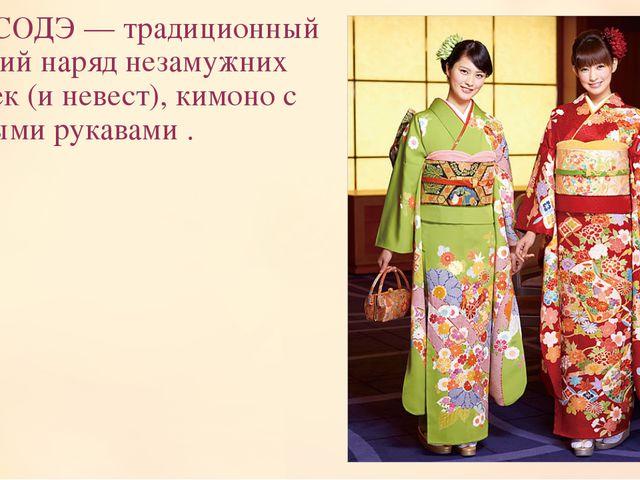 ФУРИСОДЭ — традиционный японский наряд незамужних девушек (и невест), кимоно...