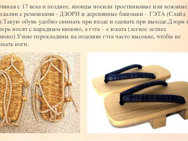 Начиная с 17 века и позднее, японцы носили тростниковые или кожаные сандалии...