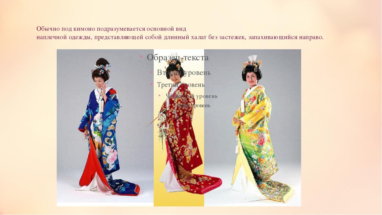 Обычно под кимоно подразумевается основной вид наплечной одежды, представляющ...