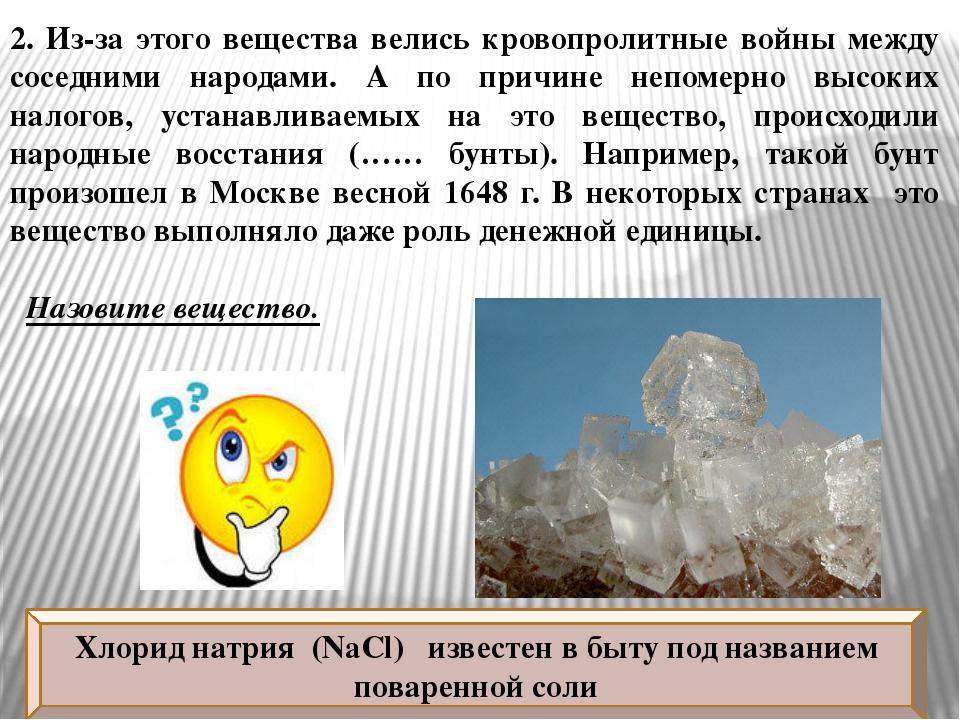 Хлорид натрия (NaCl) известен в быту под названием поваренной соли 2. Из-за э...