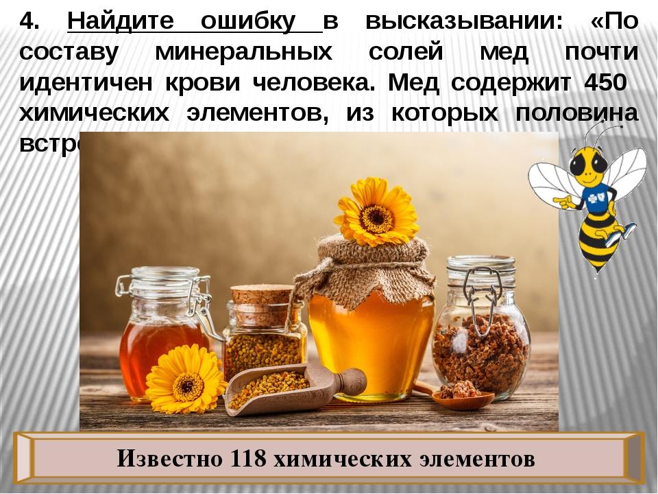 4. Найдите ошибку в высказывании: «По составу минеральных солей мед почти иде...