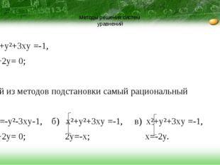 Методы решения систем уравнений x²+y²+3xy =-1, x+2y= 0; Какой из методов под