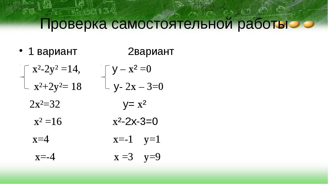 Проверка самостоятельной работы 1 вариант 2вариант x²-2y² =14, у – x² =0 x²+2...