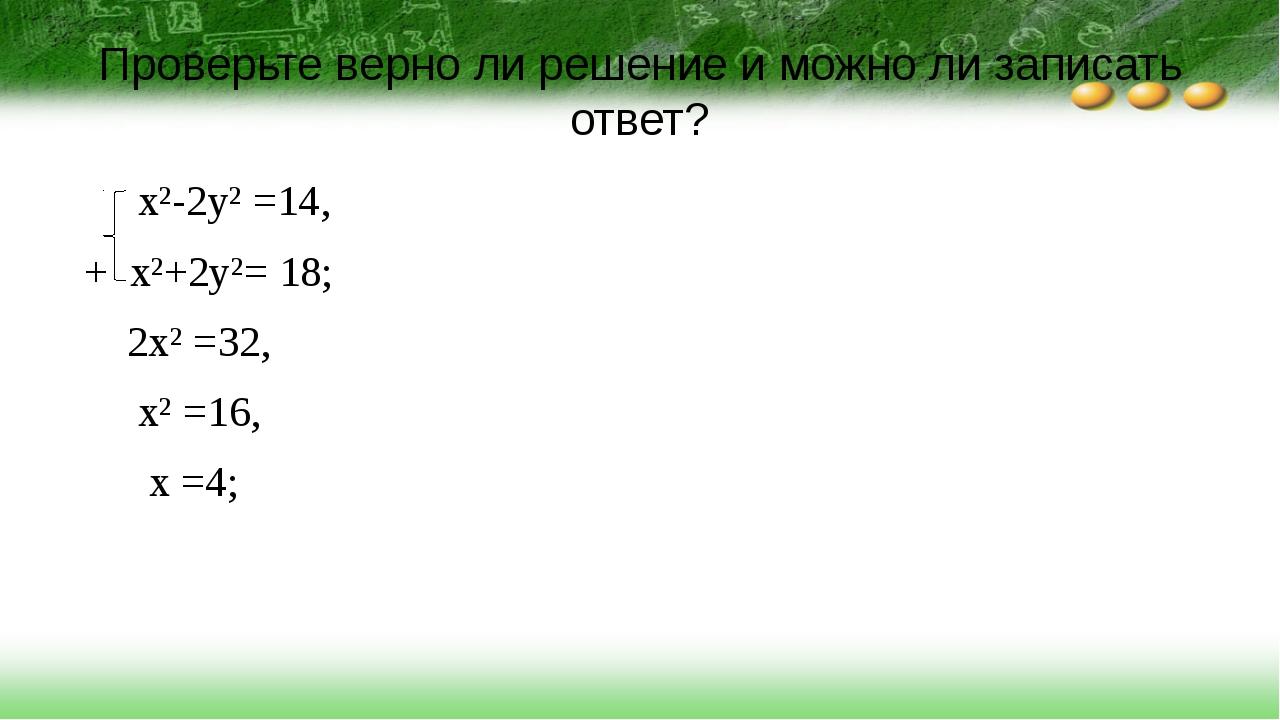 Проверьте верно ли решение и можно ли записать ответ? x²-2y² =14, + x²+2y²= 1...