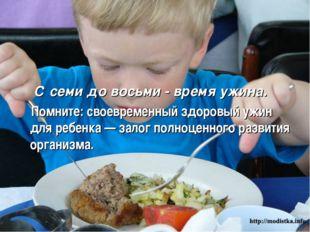 С семи до восьми - время ужина. Помните: своевременный здоровый ужин для реб