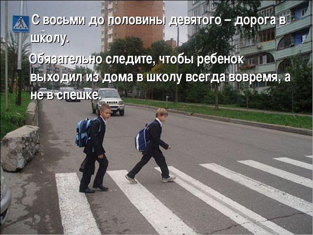 С восьми до половины девятого – дорога в школу. Обязательно следите, чтобы р...
