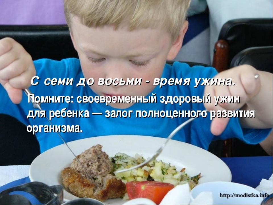 С семи до восьми - время ужина. Помните: своевременный здоровый ужин для реб...