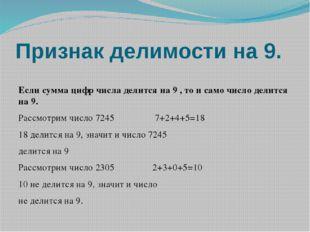 Признак делимости на 9. Если сумма цифр числа делится на 9 , то и само число