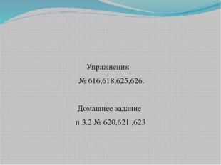 Упражнения № 616,618,625,626. Домашнее задание п.3.2 № 620,621 ,623